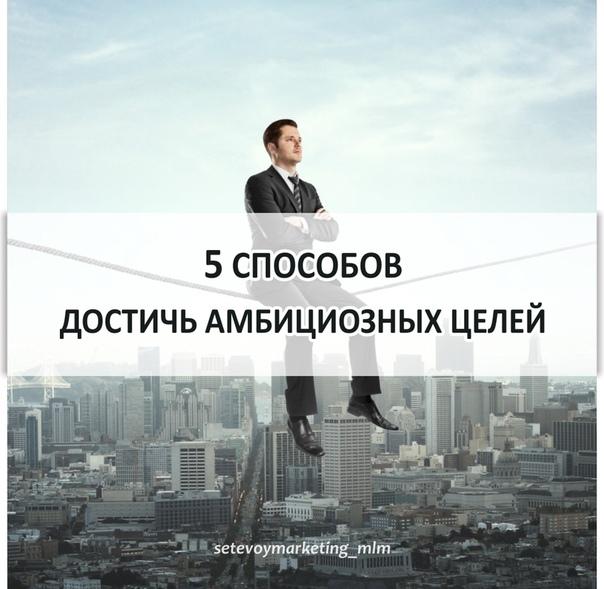 Что такое амбициозность и кто такой амбициозный человек. что значит амбициозная девушка? как понять амбициозный? смысл