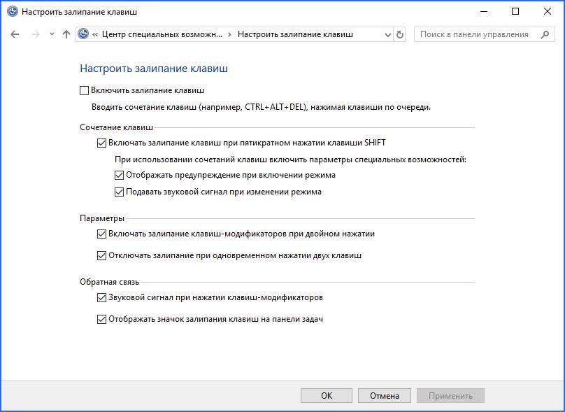 Что такое залипание клавиш и как ее убрать в windows | | a0x.ru - советы на все случаи жизни