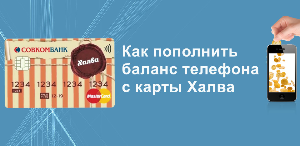 Отзывы о карте халва совкомбанк с оценкой пользования реальных людей | банки.ру
