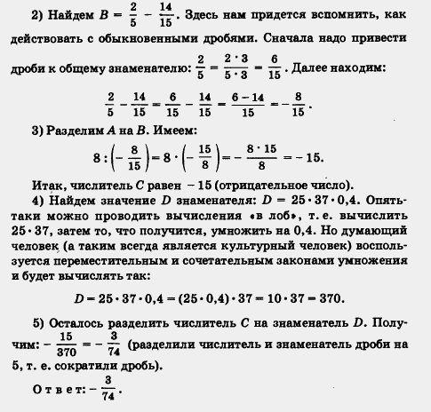 Числовые и алгебраические выражения. преобразование выражений.