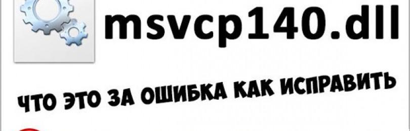 Msvcp140.dll что это за ошибка и как исправить