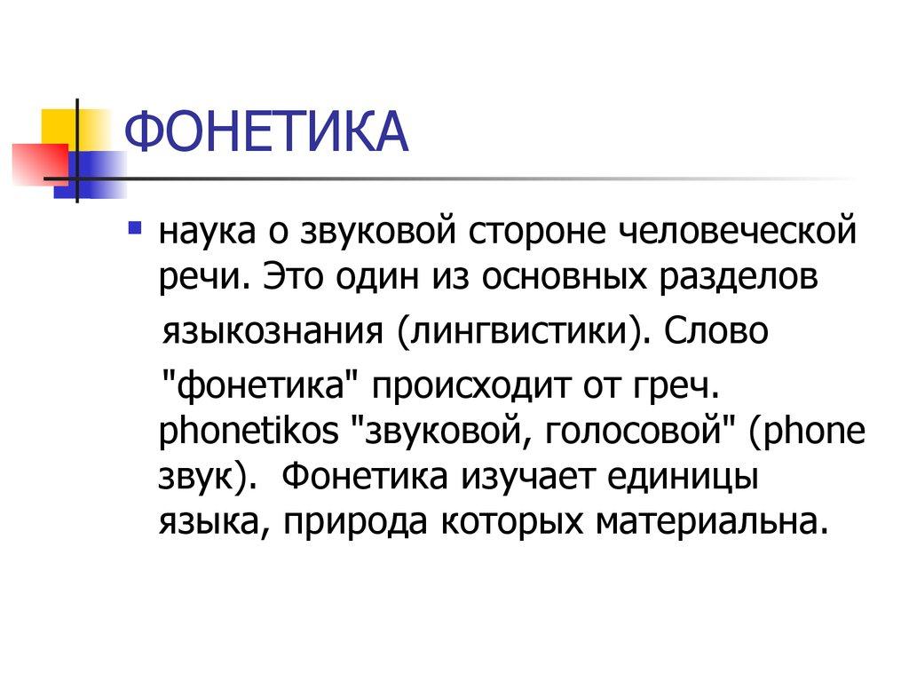 Что такое фонетика?