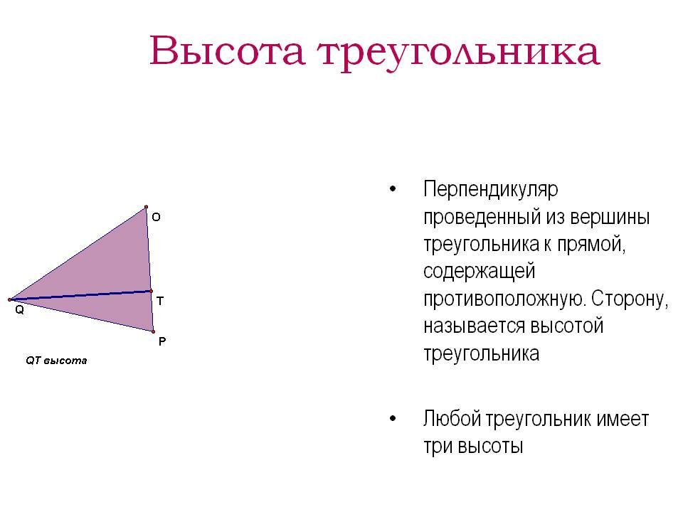 Что такое высота треугольника