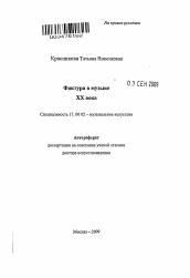 Фактура (музыка) — википедия