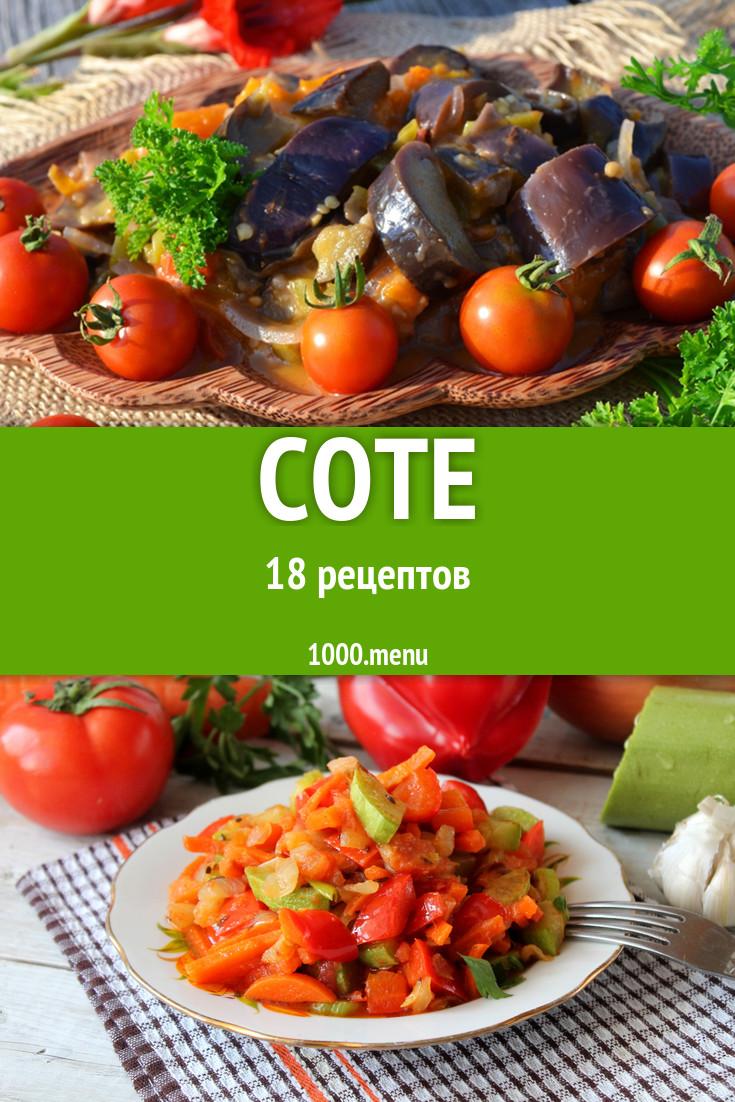 Соте из овощей - как приготовить в духовке, мультиварке или на сковороде по пошаговым рецептам с фото