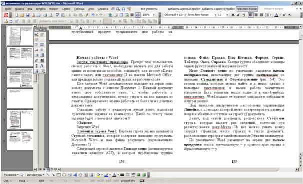 Текстовый процессор   контент-платформа pandia.ru
