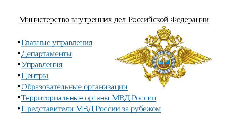 Сотрудник полиции (мвд россии)
