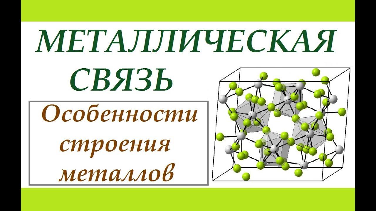 Характеристики химических связей. зависимость свойств веществ от их состава и строения