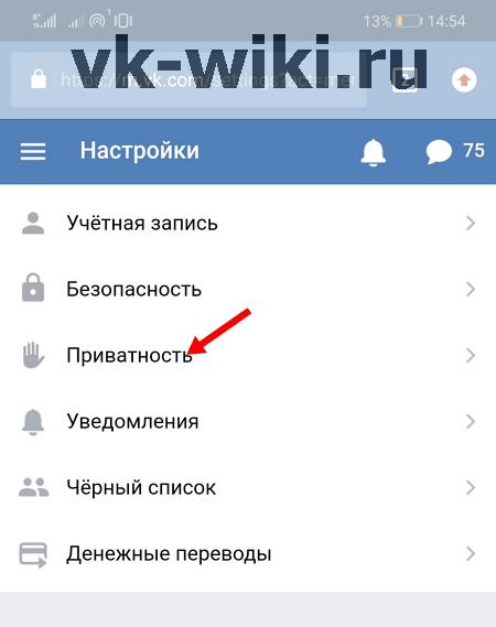 Приватность википедия