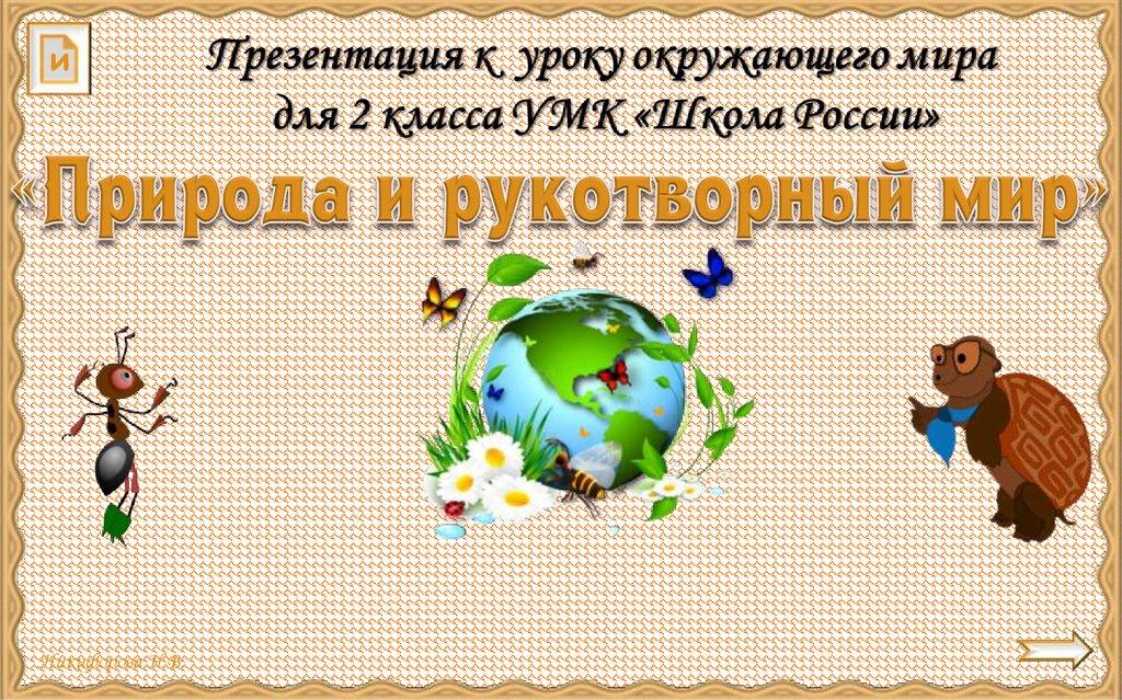 Природа и рукотворный мир – предметы (2 класс, окружающий мир)