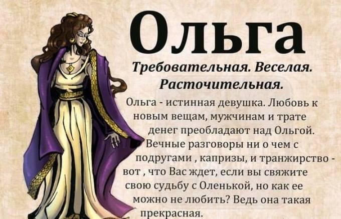 Значение имени ольга (оля) - характер и судьба, что означает имя, его происхождение