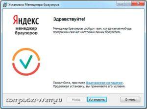 Для чего нужен и как выключить менеджер браузеров от yandex на пк