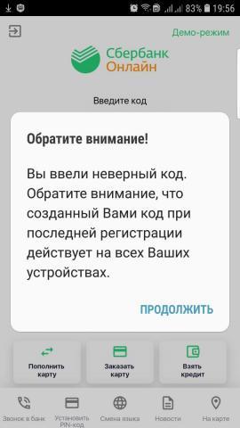 Демо режим: что это такое сбербанк