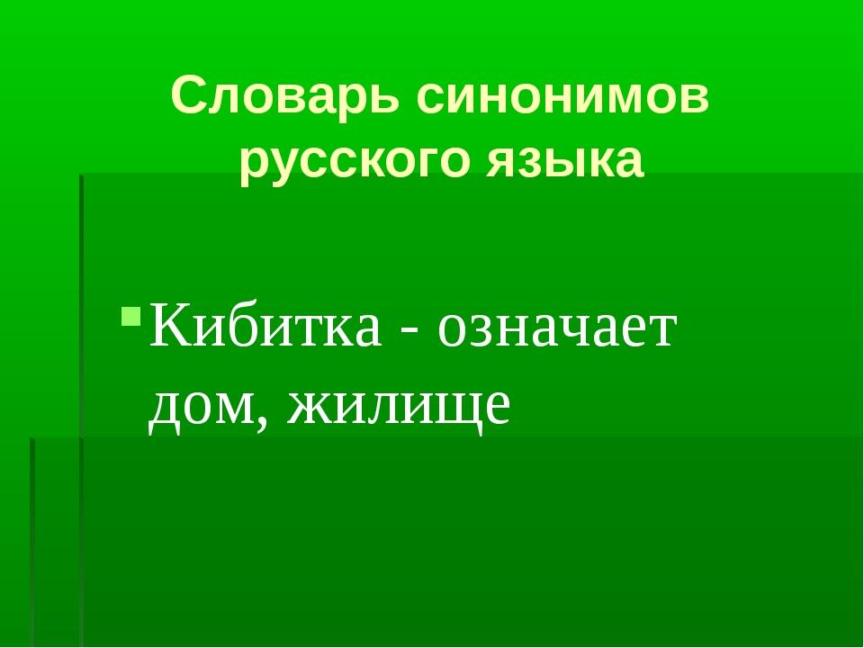"""Кибитка - это.. синонимы к понятию """"кибитка"""" :: syl.ru"""