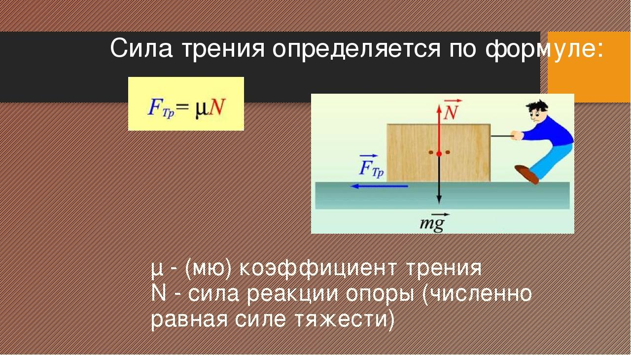 Сила трения: вывод формулы силы трения через массу