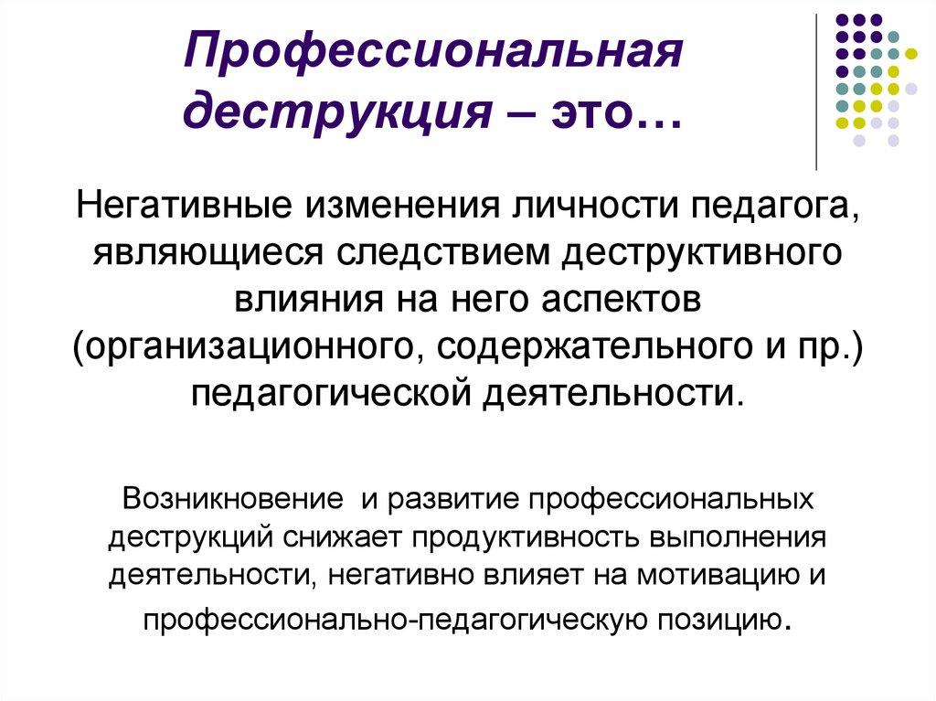 Деструкция (искусство) — википедия. что такое деструкция (искусство)