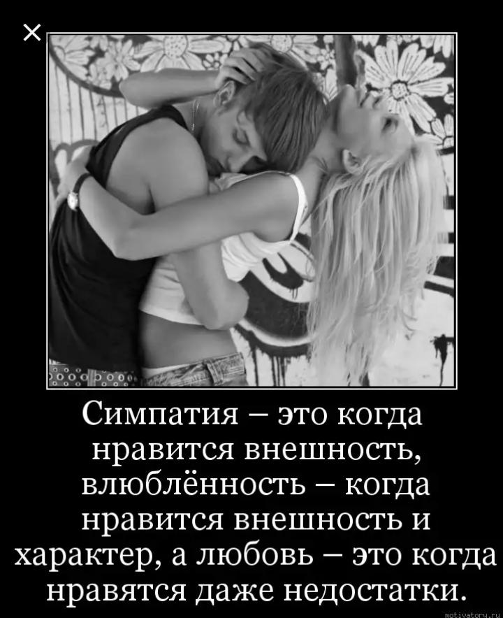 Симпатия между мужчиной и женщиной. как она проявляется.