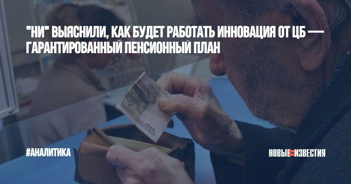 Государственный или негосударственный пенсионный фонд - выбор фонда и заявление на переход | socstrah