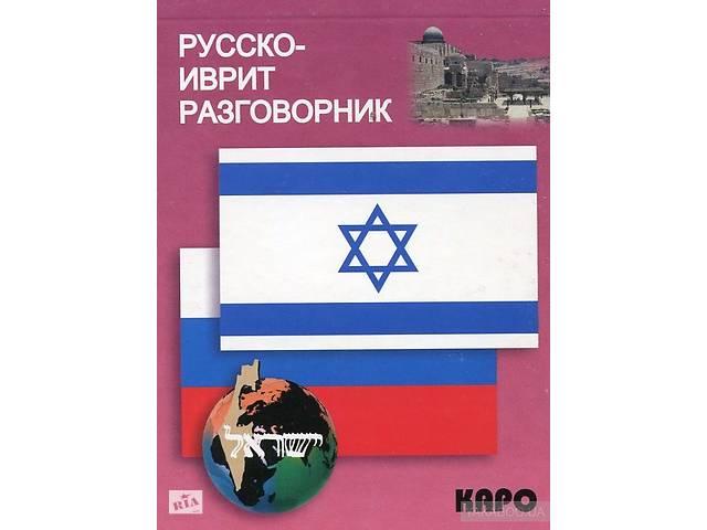 Русско-иврит переводчик онлайн | русско-иврит словарь