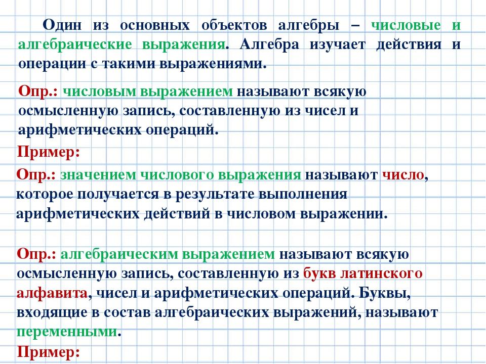 Числовые выражения – как решить задачу (алгебра 7 класс) по вычислению значений числового выражения - помощник для школьников спринт-олимпик.ру