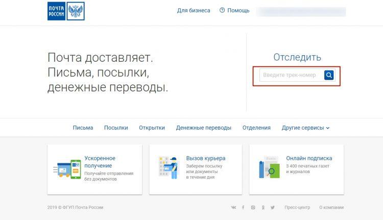 Отслеживание посылки почты россии