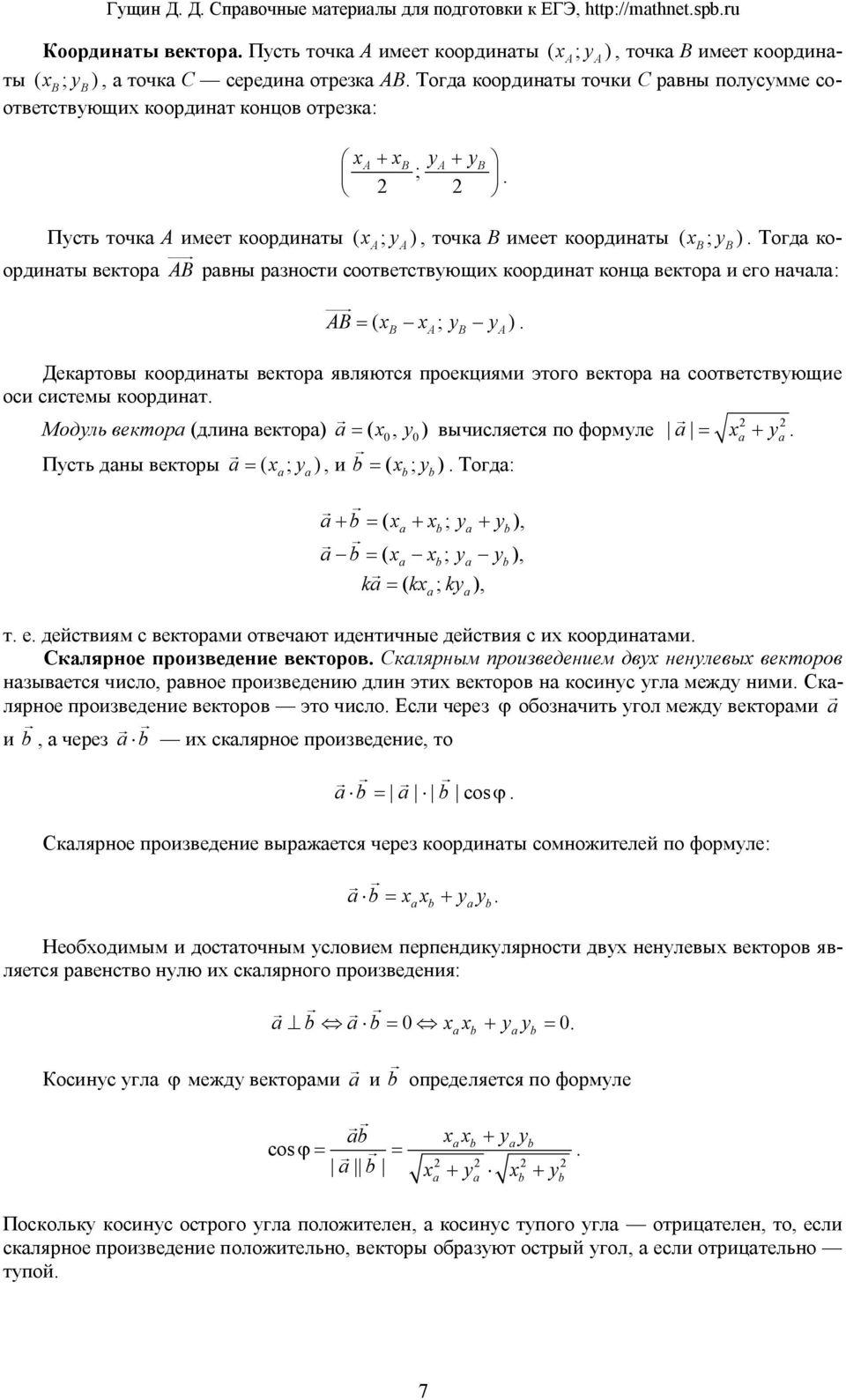Касательные, секущие, хорды | егэ по математике (профильной)