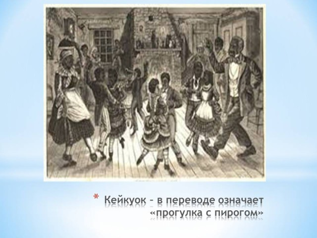 Спиричуэлс и госпел в россии