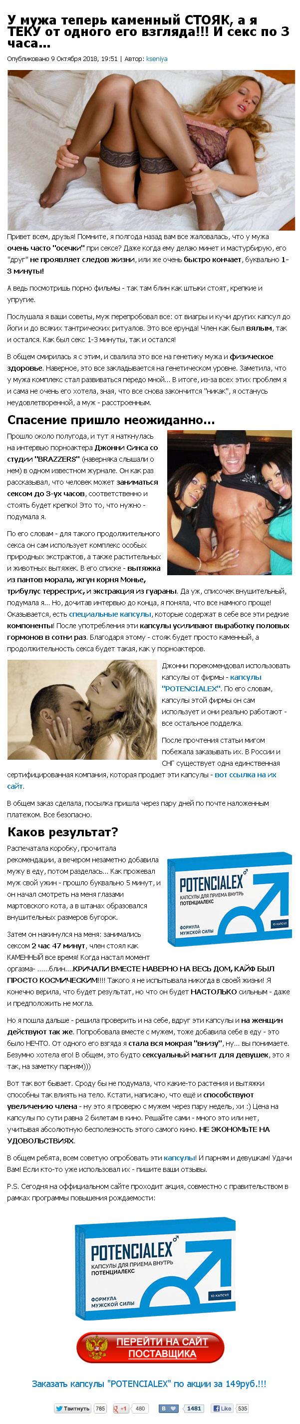 Препарат для усиления потенции потенциалекс (potencialex) отзывы - препараты широкого спектра действия - первый независимый сайт отзывов россии