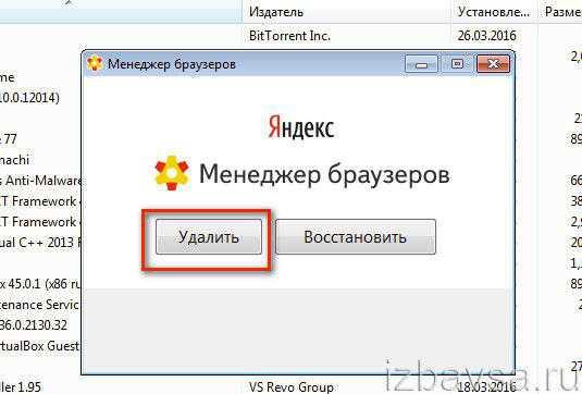 Менеджер браузеров: что это такое, функции программы