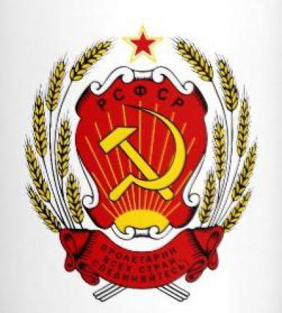 Российская советская федеративная социалистическая республика — энциклопедия коммунист.ru