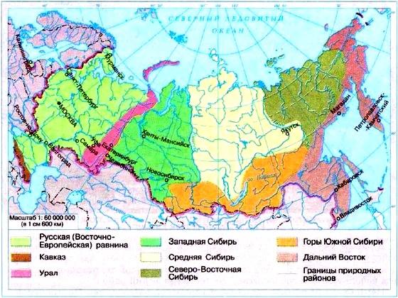 § 3. географическое районирование россии