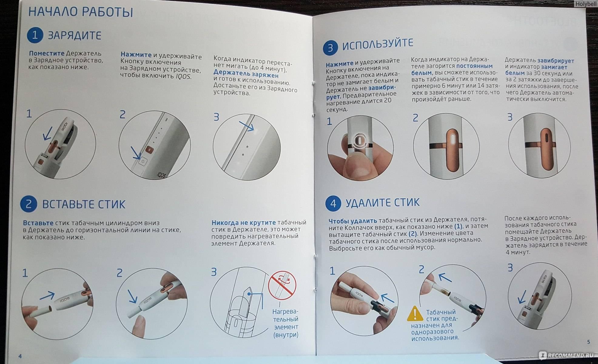 Glo: инструкция по применению, как пользоваться и курить