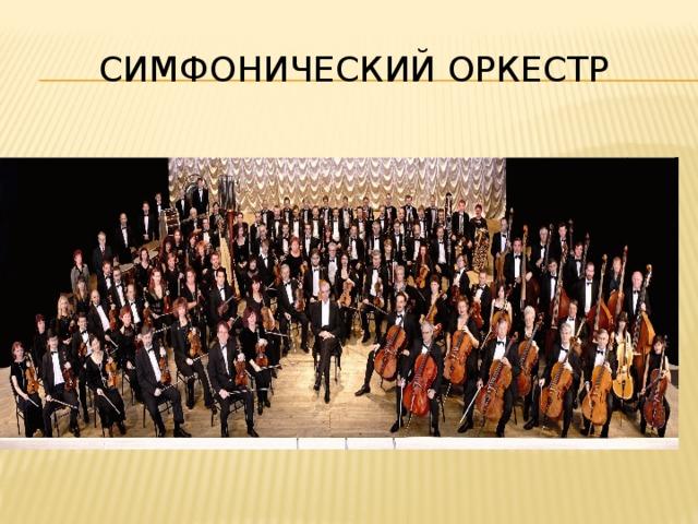 Структура и инструменты симфонического оркестра