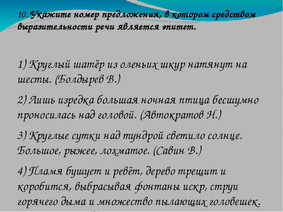 Изобразительно-выразительные средства языка – примеры и приемы в русской литературе