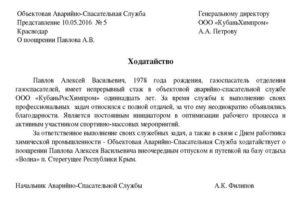 Ходатайство: как написать, сроки рассмотрения - правовед.ru