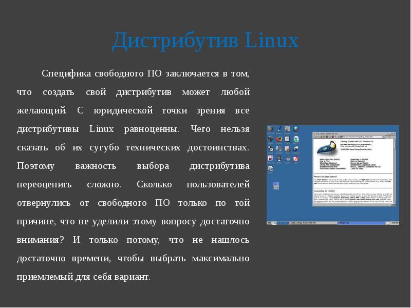 Что такое дистрибутив linux | losst