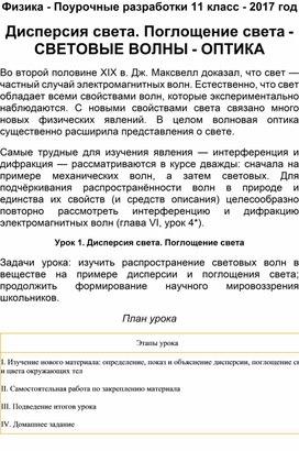 Механические волны википедия