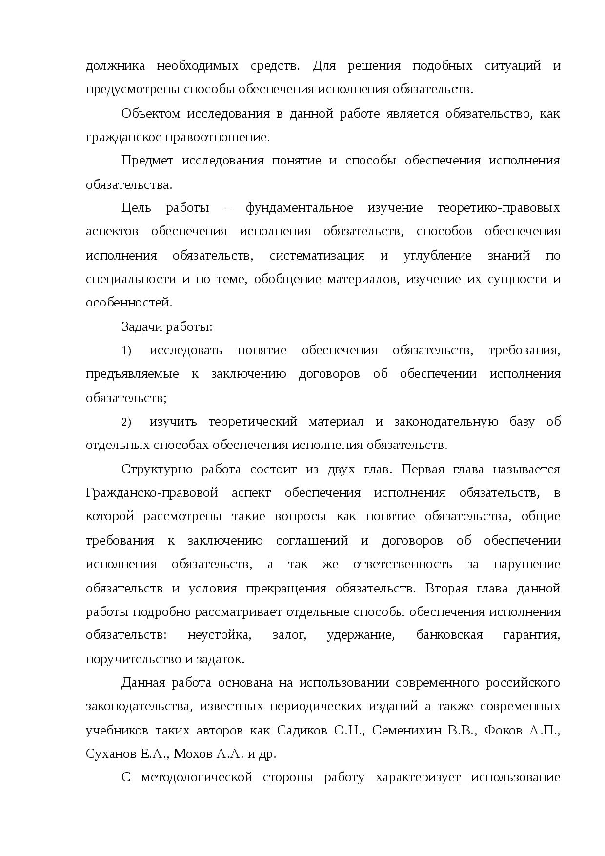 Размер неустойки за неисполнение обязательств по договору