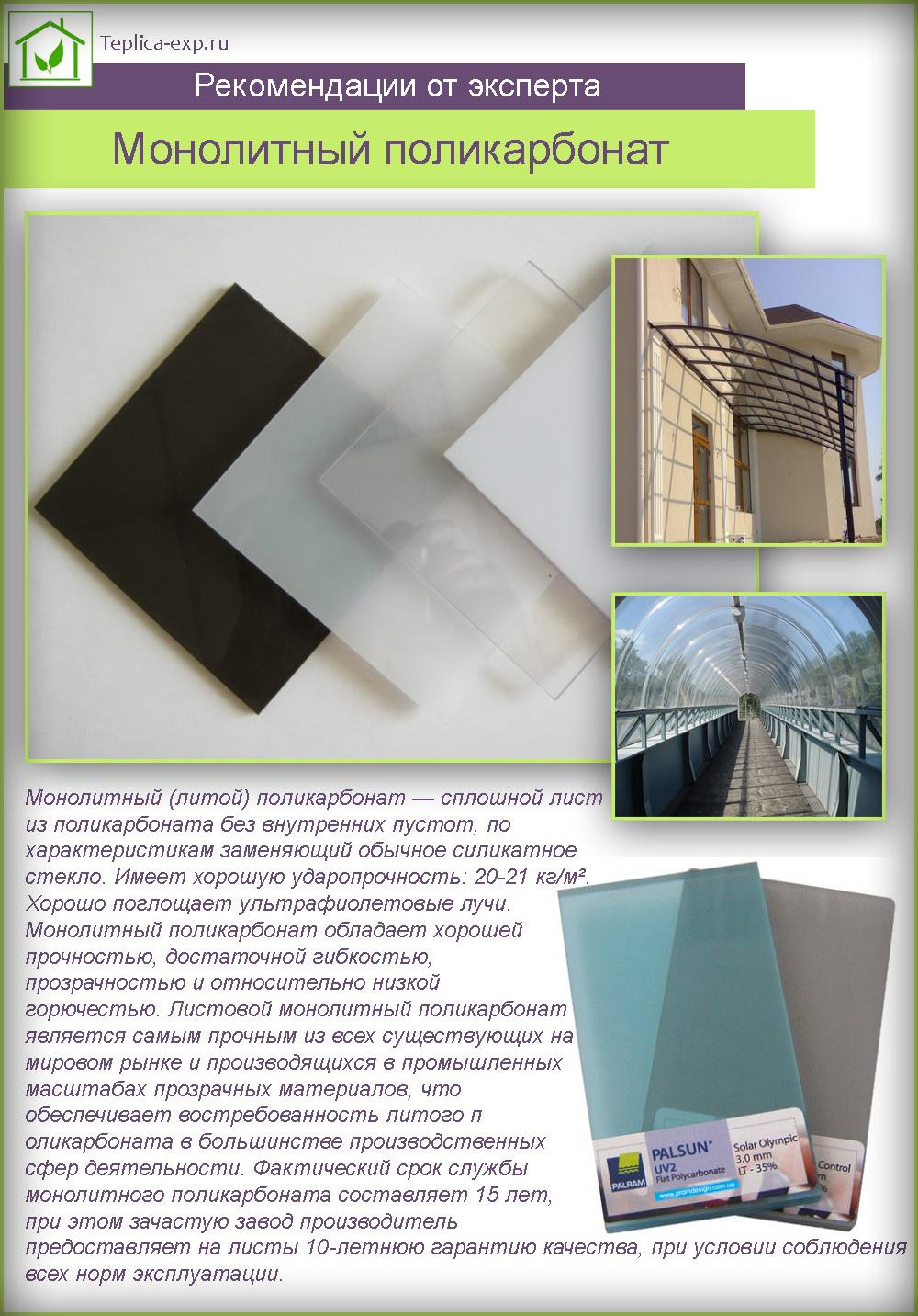 Поликарбонат. характеристики и виды поликарбоната, состав, плюсы и минусы.