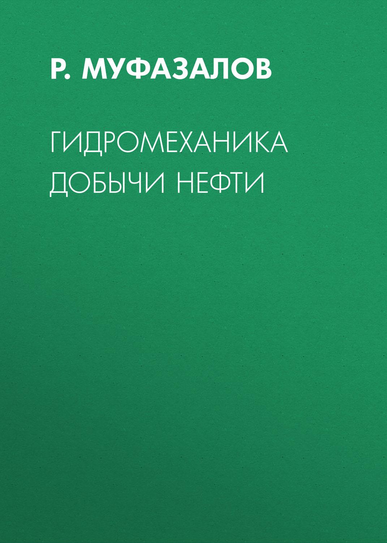 Гидромеханика