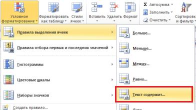Условное форматирование строки в excel