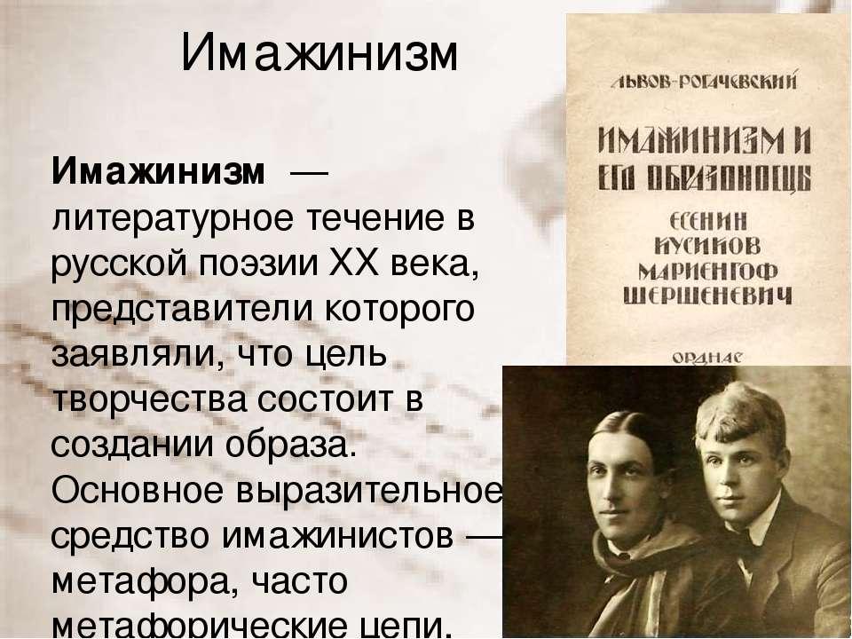 Имажинизм в литературе: определение и специфические особенности. представители имажинизма в русской литературе 20 века
