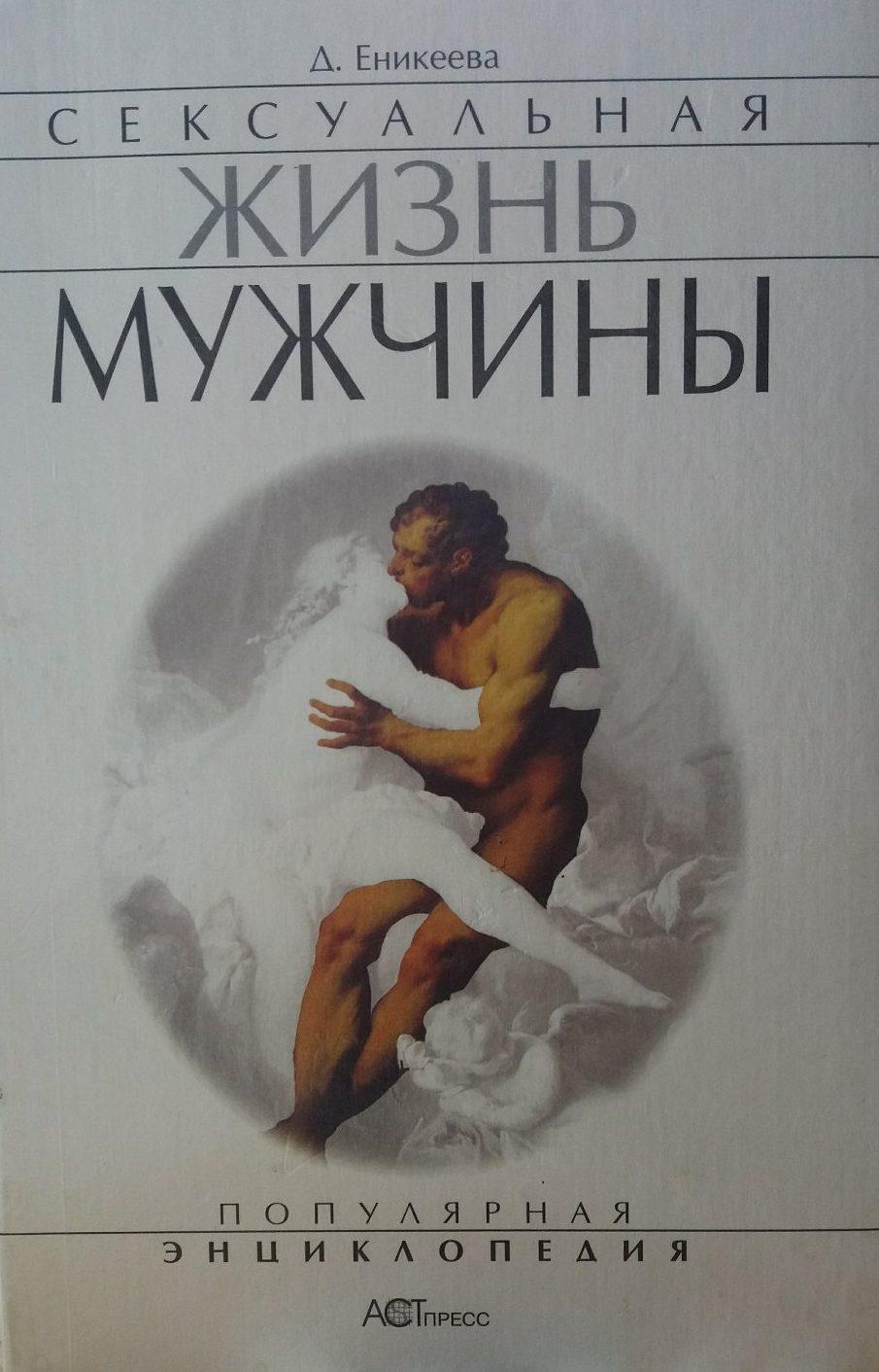 3.21. о половом альтруизме. брак под микроскопом. физиология половой жизни человека