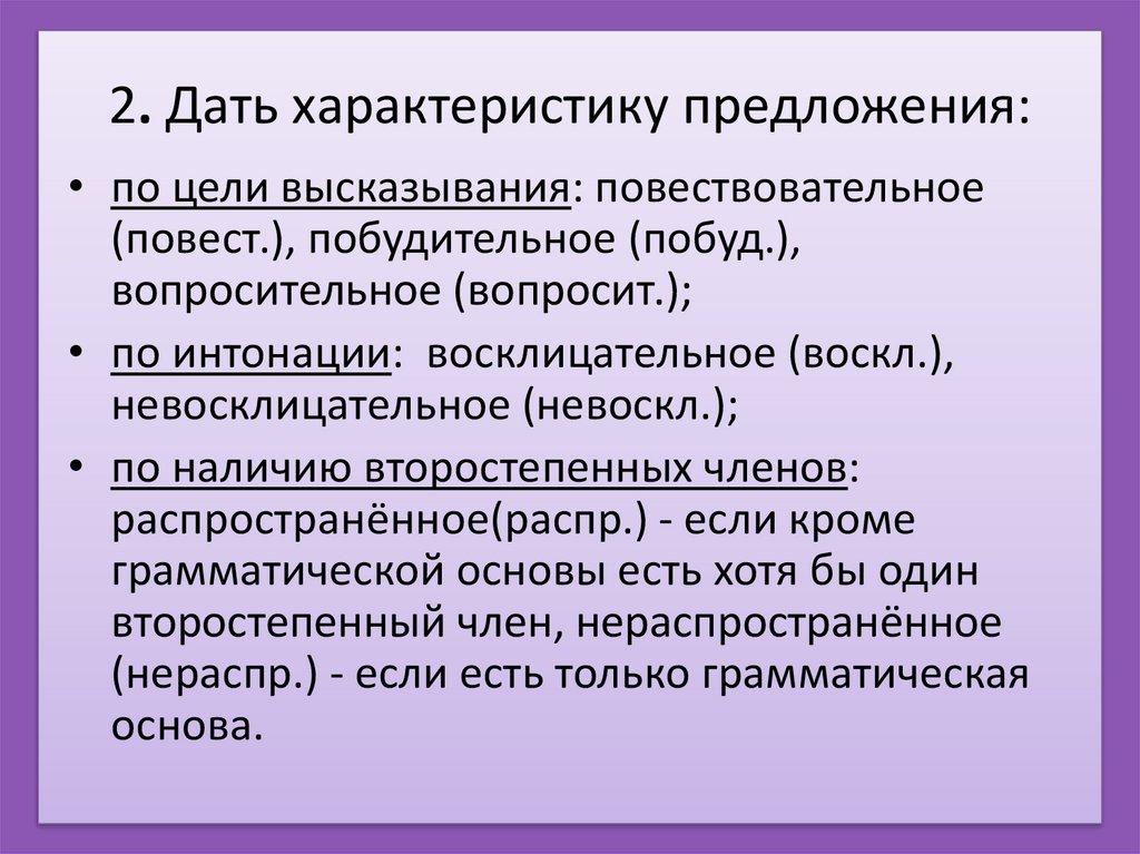 21.предложение, его характеристика предложение и его характеристика.