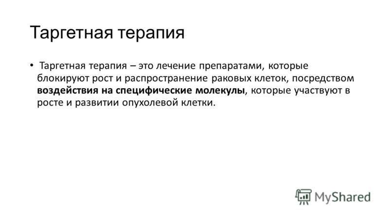 Таргетная терапия в онкологии: что это, последствия | eraminerals.ru