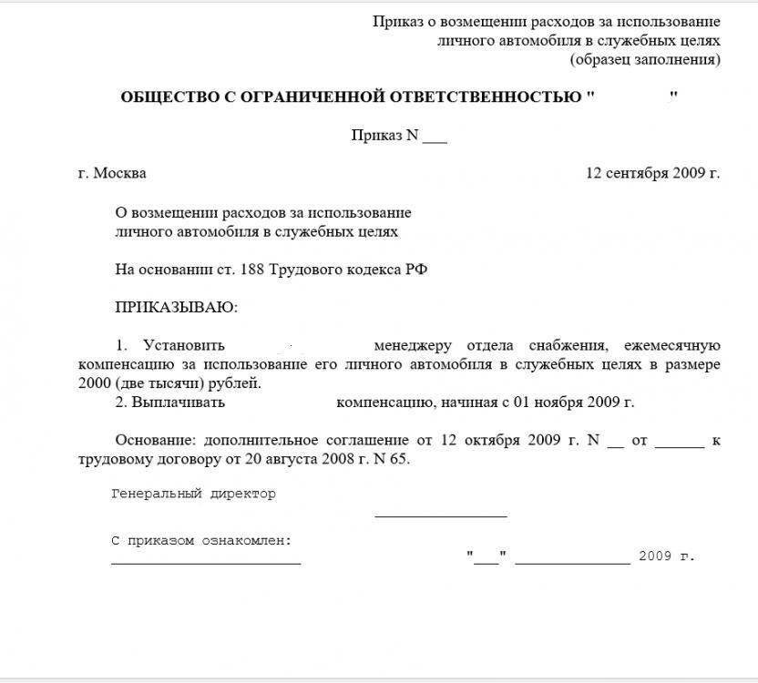 Оплата гсм: оформление договора, порядок расчета, правила и особенности оформления, начисления и выплаты