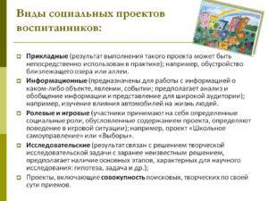 Пример социального проекта. социальные проекты для молодежи: примеры