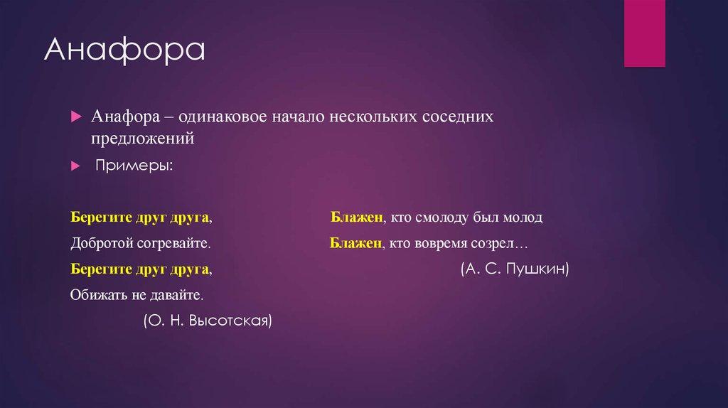 Анафора (литургия)