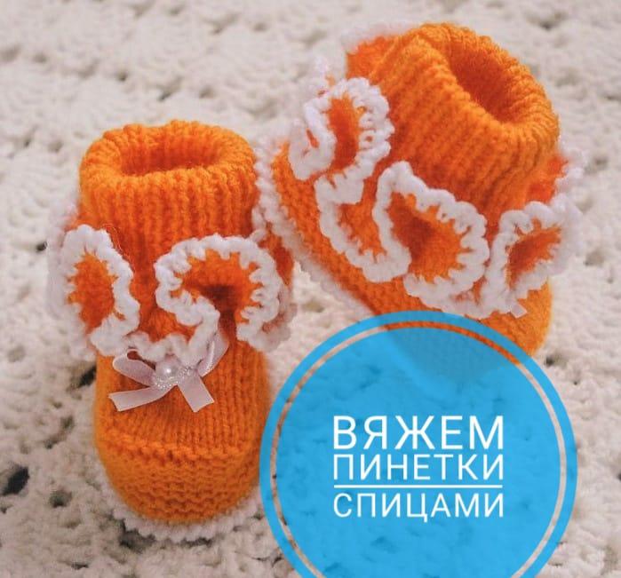 Пинетки спицами для новорожденных. схемы и описание для мальчиков, девочек, без швов, как рассчитать размеры, связать носочки, кеды пошагово