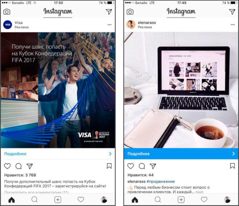Таргетированная реклама в инстаграм: что это такое, как настроить и запустить | calltouch.блог
